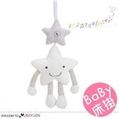 經典白五角星音樂掛玲 嬰兒床掛 安撫玩具
