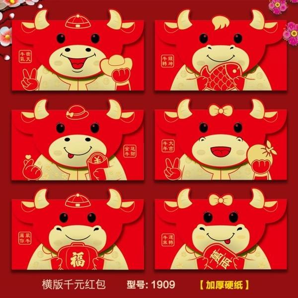 紅包 新年卡通紅包過年壓歲個性創意立體利是封2021牛年燙金新款紅包袋 夢藝
