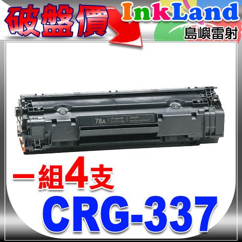 CANON CRG-337 / CRG337  相容環保碳粉匣 一組4支【適用】MF212w/MF229dw/MF216n/MF232w/MF236n/MF244dw/MF249dw