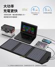 太陽能充電板 60W 18V 高效率 多功能 可充 行動電源 手機 平板 電瓶 戶外 旅行