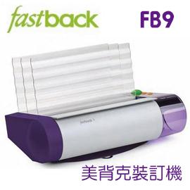 Fastback 9 美背克 FB9 環保快速 膠裝機 裝訂機 / 台
