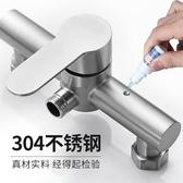 304不銹鋼淋浴龍頭 浴室冷熱水龍頭熱水器混水閥洗澡沐浴花灑開關 暖心