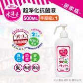 水蘋果居家淨水~快速到貨~【水傳奇】超淨化抗菌液 手壓瓶(500ML)