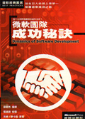 二手書博民逛書店《DYNAMICS OF SOFTWARE DEVELOPMEN