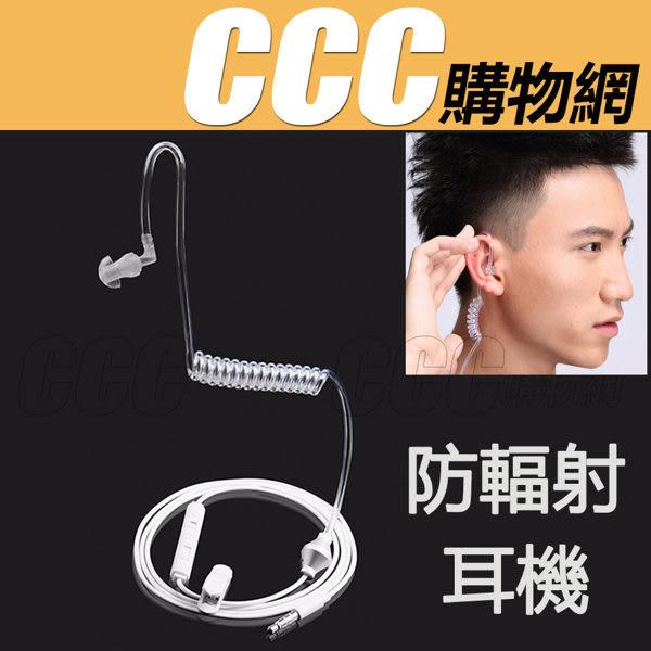 防輻射耳機 帶麥克風 單邊 掛耳式 耳機 空氣導管 真空導管