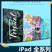iPad Air1/2 Mini1/2/3/4/5 9.7吋 2018版 卡通彩繪保護套 側翻皮套 智能休眠喚醒 支架 磁扣 平板套 保護殼