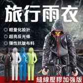 【AF020】 加強厚膠版本-防水升級款 自行車 雨衣 外套 超輕防水 防風衣 反光雨衣 兩件式雨衣