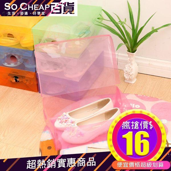 彩色透明鞋盒子 塑料鞋盒 翻蓋式抽屜式 收納鞋盒子 水晶鞋盒