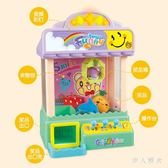 220V娃娃機夾公仔機迷你兒童抓娃娃機玩具小型家用投幣電動寶寶扭蛋 DJ221『伊人雅舍』
