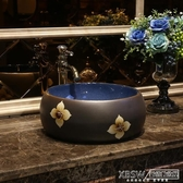 復古藝術台上盆陶瓷洗臉盆圓形台盆中式面盆仿古台上洗手盆CY『新佰數位屋』