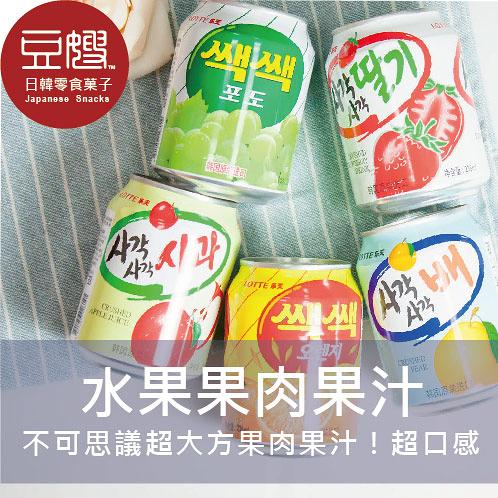 【豆嫂】韓國飲料 LOTTE 水果果肉果汁(多種口味)