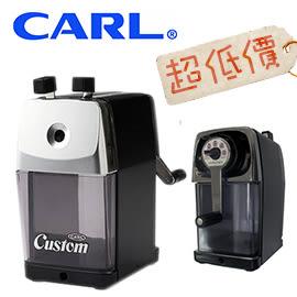 【CARL】 03203-4101 CC-2000 五段式 削鉛筆機 / 台