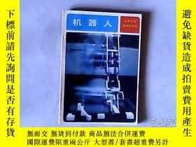 二手書博民逛書店罕見日本少年博物館叢書.機器人,有發票Y347616 SPAN