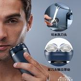防水剃須電動男充電式雙頭水洗刮胡便攜學生鬍子胡須 『夢娜麗莎』
