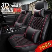 汽車坐墊 座套新款四季通用小車專用坐套皮革全包夏季座墊座椅套   LannaS