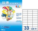 【裕德 Unistar 電腦標籤】Unistar US4455 腦列印標籤紙/三用標籤/33格 (100張/盒)