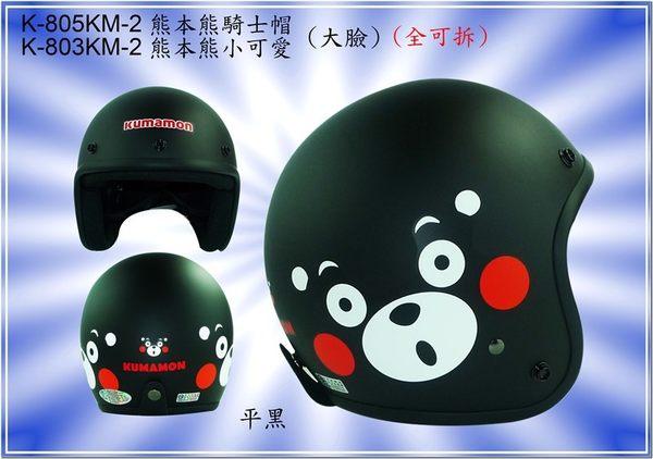 【東門城】華泰 K803 KM-2 熊本熊 消光黑 復古帽 全可拆