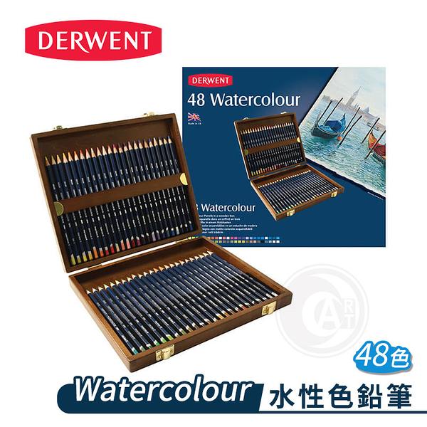 『ART小舖』DERWENT英國德爾文 Inktense水墨色鉛筆 48色 木盒裝 單盒