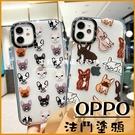 法鬥狗塗鴉|OPPO A72 A53 A31 A91 A5 A9 2020 透明彩繪 手機軟殼 透明保護套 潮流狗狗 鏡頭框造型