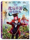 魔境夢遊:時光怪客 DVD (購潮8)