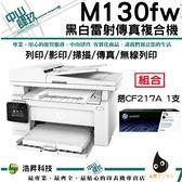 【搭CF217A原廠匣一支/登錄送1TB硬碟+全聯禮券1000】HP LaserJet M130fw 黑白無線雷射傳真複合機