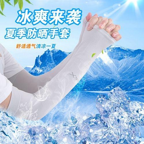 【超取399免運】無指夏季冰絲防曬袖套 男女戶外騎行開車手臂套袖 (隨機出貨)