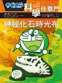【遠流】哆啦A夢科學任意門15:神祕化石時光布←科學實驗王套書 世界歷史探險 漫畫 故事書