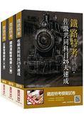 【2019鐵定考上版】鐵路佐級[運輸營業]速成套書(贈公職英文單字[基礎篇])