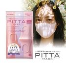 《全新升級 抗菌加工》PITTA 新升級高密合可水洗口罩(一包3片入) 粉薰紫S  ◇iKIREI