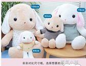 50CM大號兔子毛絨玩具布娃娃公仔可愛睡覺抱枕女孩韓國女生萌玩偶禮物igo 藍嵐