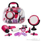 過家家玩具 女孩梳妝打扮玩具套裝兒童仿真口紅吹風機小孩過家家化妝玩具3歲4【小天使】