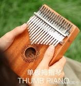 拇指琴卡林巴琴17音全單板卡琳巴琴初學者KALIMBA手指鋼琴男女樂 莫妮卡小屋YXS