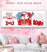 百年好合十字繡2020新款線繡結婚客廳臥室2021自己繡手工簡單刺繡 生活樂事館