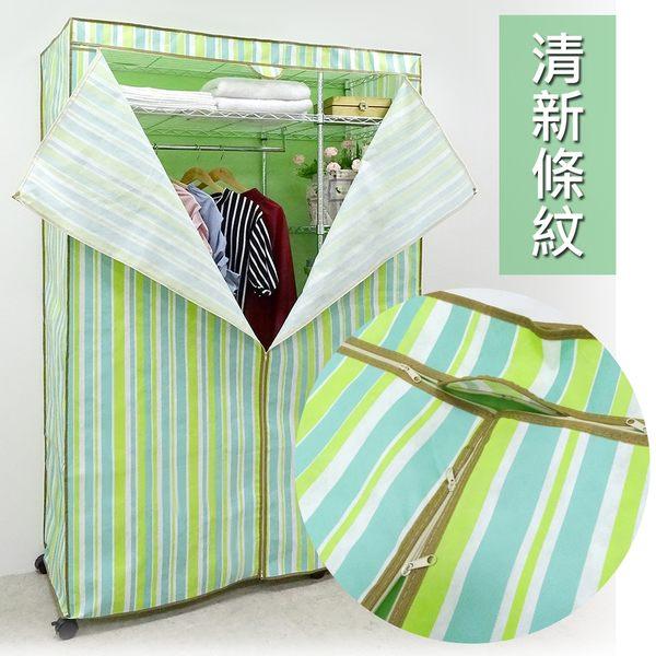 122X46X180層架/衣櫥專用防塵套(八色可選)防塵/衣櫥防塵/精緻布套
