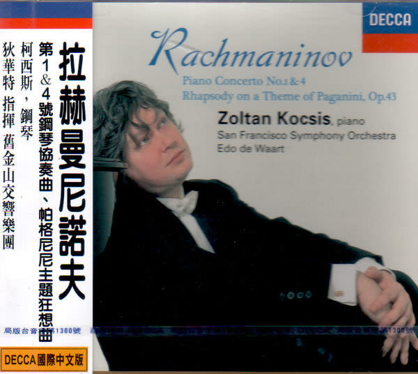 國際中文版 299 拉赫曼尼諾夫 第1&4號鋼琴協奏曲 帕格尼尼主題狂