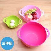 廚房用品 萬用沙拉蔬果瀝水籃三件套組 料理烹飪【KFS287】123OK