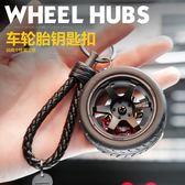 創意改裝汽車輪胎鑰匙扣個性金屬不銹鋼鏈掛件