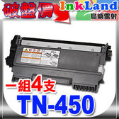 BROTHER TN-450/TN450 相容碳粉匣(一組4支)【適用】HL-2220/HL-2240D/DCP-7060D/MFC-7460DN/MFC-7360/MFC-7860DW