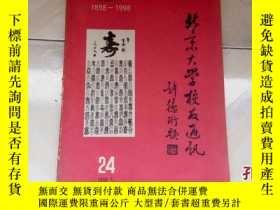 二手書博民逛書店罕見北京大學校友通訊(第24期)北京大學建校一百週年特刊Y102