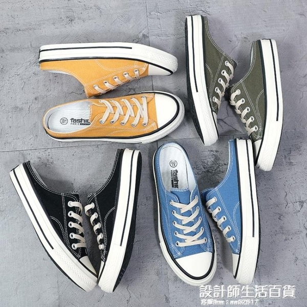 懶人半拖 穿脫方便 一腳蹬帆布鞋男士韓版半托鞋子夏季無後跟男鞋 設計師生活