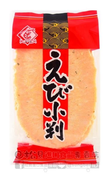 《松貝》河佐蝦餅70g【4901352020011】aa13