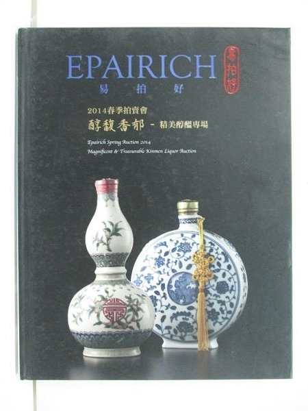 【書寶二手書T3/收藏_EFZ】Epairich Spring Auction 2014 Magnificent&Treasurable Kinmen…2014/4