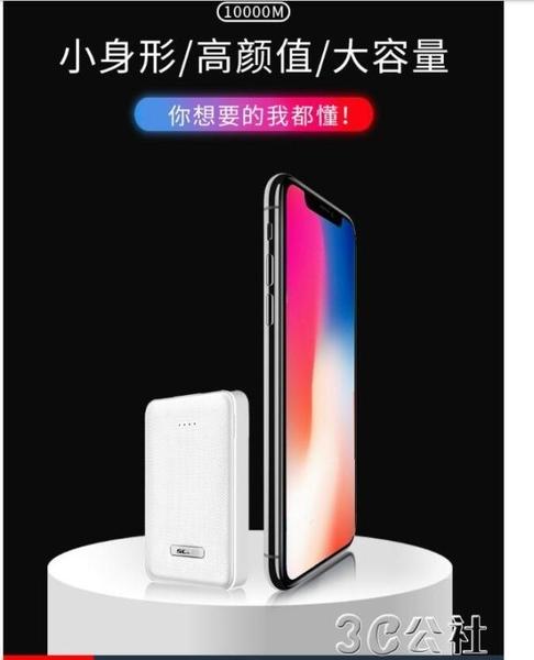 行動電源 充電寶迷你創意 超薄大容量華為小米通用蘋果手機快充10000毫安 3C公社