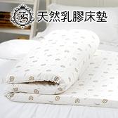 Jenny Silk.100%純天然乳膠床墊.厚度4cm.標準單人.馬來西亞進口【名流寢飾家居館】