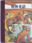 【書寶二手書T9/兒童文學_XEC】格林童話_原價800_格林