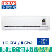 HERAN禾聯6-8坪HO-GP41/HI-GP41變頻冷專分離式冷氣空調_含配送到府+標準安裝【愛買】