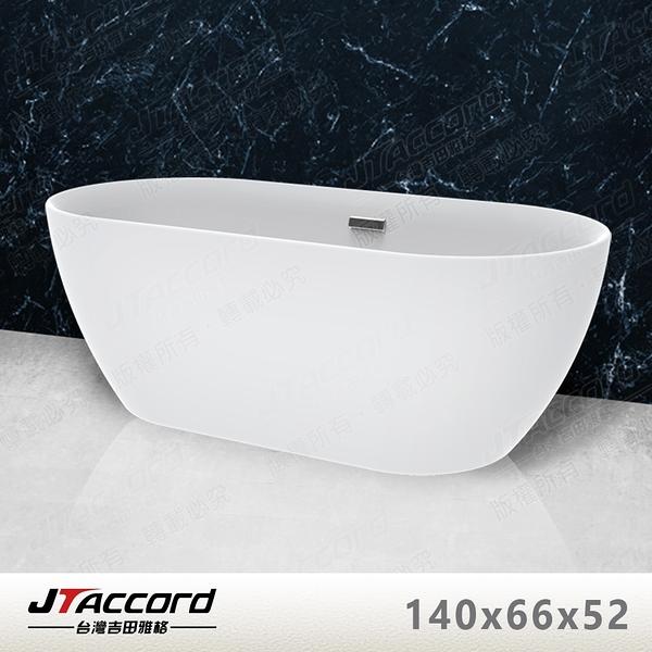 【台灣吉田】00629A壓克力獨立浴缸140x66x52cm
