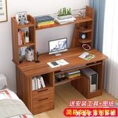 電腦桌台式桌簡易書桌書架組合家用簡約書櫃一體學生臥室寫字桌子WD 中秋節全館免運