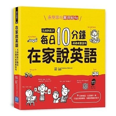 在家說英語(父母和孩子每日10分鐘的情境會話句)