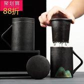 泡茶杯 茶杯茶水杯創意釉畫彩日式水杯辦公室陶瓷泡茶杯帶蓋過濾茶水分離家用馬克杯 99免運